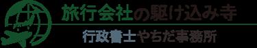 旅行会社の駆け込み寺 旅行業の登録、更新手続、経営支援
